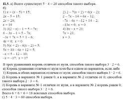 ГДЗ по алгебре класс А Г Мордкович Домашняя контрольная  Ответ к задаче № П 5 А Г Мордкович гдз по