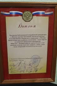Прокуратура Москвы Мероприятие проведено с целью поддержки детей находящихся в трудной жизненной ситуации в т ч с ограниченными возможностями здоровья воспитания любви к