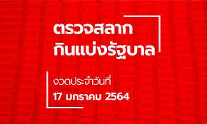 ตรวจหวย 17 มกราคม 2564 ตรวจรางวัลที่ 1 ผลสลากกินแบ่งรัฐบาล
