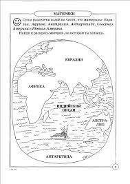 <b>Пособие</b> по георграфии | География