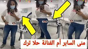 منى السابر ام الفنانه حلا الترك تسحر لجميع بإطلالة روعة mona saber - YouTube