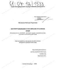 Диссертация на тему Институт медиации в российском уголовном  Диссертация и автореферат на тему Институт медиации в российском уголовном праве