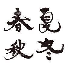 手書き 文字 漢字 夏の画像素材 デザインパーツイラストcgの写真