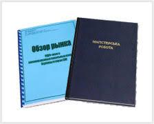 Прошивка диплома на Борщаговке Рефераты курсовые дипломные  Прошивка диплома на Борщаговке