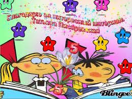 Контрольные работы по русскому языку ПНШ Воспитателям Спасибо