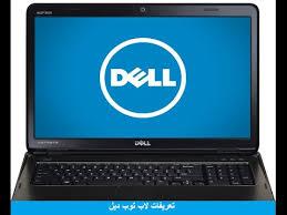 پشتیبانی از کارت گرافیک intel hd. شرح طريقة حل مشكلة البلوتوث في حواسيب الديل Dell Ùˆ تحميل التعاريف الخاصة بحاسوبك Youtube