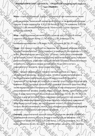 Дипломная работа Дипломная работа по Спецтехнологии Повар  кондитер спецтехнология