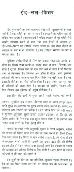 essay on id ul fiter in hindi for school students