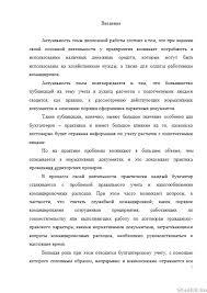 Бухгалтерский учет и аудит расчетов с подотчетными лицами на  Бухгалтерский учет и аудит расчетов с подотчетными лицами на примере ООО Триоль 06 04 13