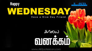 Tamil Good Morning Quotes Wshes For Whatsapp Life Congrats