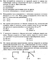 Контрольная работа по физике Движение и взаимодействие тел класс  hello html 5e7a5fa8 gif hello html m39359c98 gif