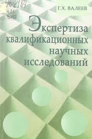 Обучение по книгам обзор диссертационной литературы