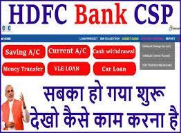 csc hdfc bank csp point start 2021