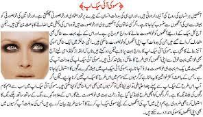 eye makeup dailymotion in urdu 9178