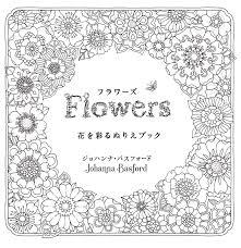 フラワーズ 花を彩るぬりえブック ジョハンナバスフォード 西本