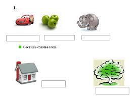 Тесты по русскому языку класс Тест по русскому языку составь схемы слов