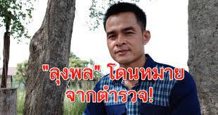 ลุงพลน้องชมพู่ pantip • ThaiNews.live : ไทยนิวส์ ข่าวด่วน