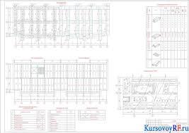 Курсовой проект строительства жилого ти этажного здания с чертежами все чертежи