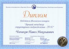 Сертификаты дипломы грамоты свидетельства и благодарственные  Диплом Менеджер года 2016