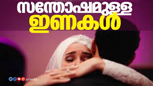 Islamic Couple Quotes Malayalam Free Wallpaper Backgrounds