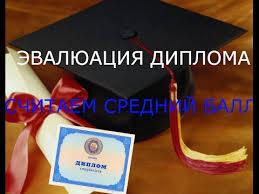 ЭВАЛЮАЦИЯ ДИПЛОМА Как посчитать gpa средний балл диплома  Как посчитать gpa средний балл диплома american life Видео 156