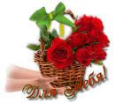 Открытка букет цветов для тебя