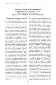Нормы Права Курсовая Правовое регулирование права интеллектуальной собственности на международном уровне