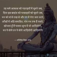 Best Adiyogi Quotes Status Shayari Poetry Thoughts Yourquote
