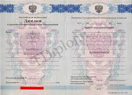Купить диплом об окончании колледжа техникума в Москве по  Диплом колледжа 2011 2013 года