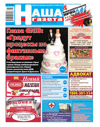 Nasha gazeta 363 by Nasha Gazeta - issuu