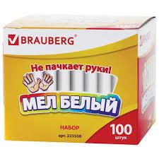 Мел <b>белый BRAUBERG</b>, антипыль, набор 100 штук, круглый ...