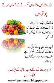 6 Kilogram Weight Loss Tips In Urdu In 1 Week Tips In Urdu