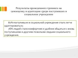 дипломная презентация по взаимосвязи самооценки и социально психологи   8 Результаты проведенного тренинга на самооценку