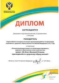Спорт в твоем дворе Победитель Всероссийского конкурса на лучшую  Диплом победителя Всероссийского конкурса по пропаганде здорового образа жизни