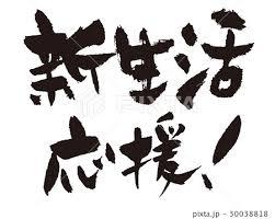 新生活応援 筆文字のイラスト素材 30038818 Pixta
