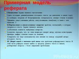 Презентация Стили русского языка скачать презентации по  слайда 9 Примерная модель реферата i Вступление Задачи типового выступления 1 дать исход