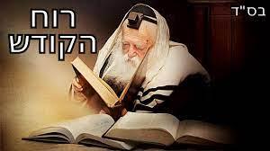 מצמרר !! רוח הקודש של הרב קנייבסקי - סיפור מבהיל !! שתפו - YouTube