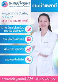 📢📢 แนะนำแพทย์ 📢📢... - โรงพยาบาลธนบุรี-ชุมพร
