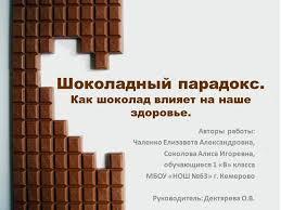 Доклад на тему Шоколадный парадокс Как шоколад влияет на  Доклад на тему Шоколадный парадокс Как шоколад влияет на здоровье человека