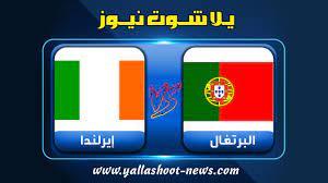 نتيجة مباراة البرتغال وأيرلندا اليوم 1-9-2021 يلا شوت بلس تصفيات اوروبا