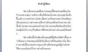 นามปากกา ต้นข้าวต้นน้ำ Black_Swan Lee_Xiyi - Posts