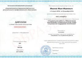 Социальная работа дистанционное обучение курсы для специалистов  Диплом Социальная работа