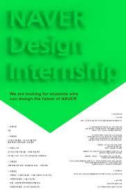 Naver Design Internship So Young Park Naver Design Internship