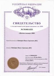 Диплом стандарт ФГОС ВПО Свидетельства