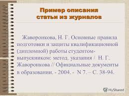 Презентация на тему Правила оформления Сфера использования БО  27 Пример описания статьи