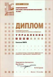 Дипломы компании Омега разработчика корпоративных информационных   Диплом участника специализированной выставки конференции Управление`2001 за активный вклад в повышении эффективности управления территориями и