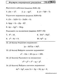 Контрольная работа по алгебре для класс по теме Ф С У  Контрольная работа на тему формулы сокращенного умножения