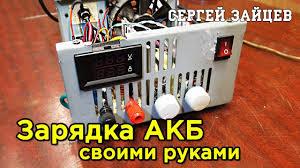 <b>Зарядное Устройство</b> для Автомобильного Аккумулятора ...