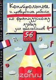 Купить Контрольные и проверочные работы по французскому языку для  Купить Контрольные и проверочные работы по французскому языку для школьников 5 6 классы в интернет магазине ru