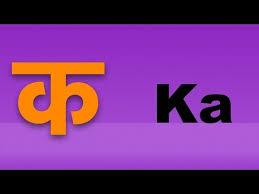 Hindi K Kha Ga Chart With Pictures Topics Matching Learn Ka Kha Ga Gha Hindi Alphabet In